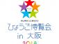 ひょうご博覧会in大阪2018 ORIGINE KOBE出店のお知らせ