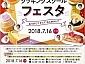 7/16大阪ガスクッキングスクールフェスタ参加のお知らせ