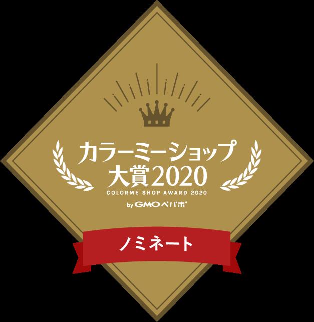 award2020_badge