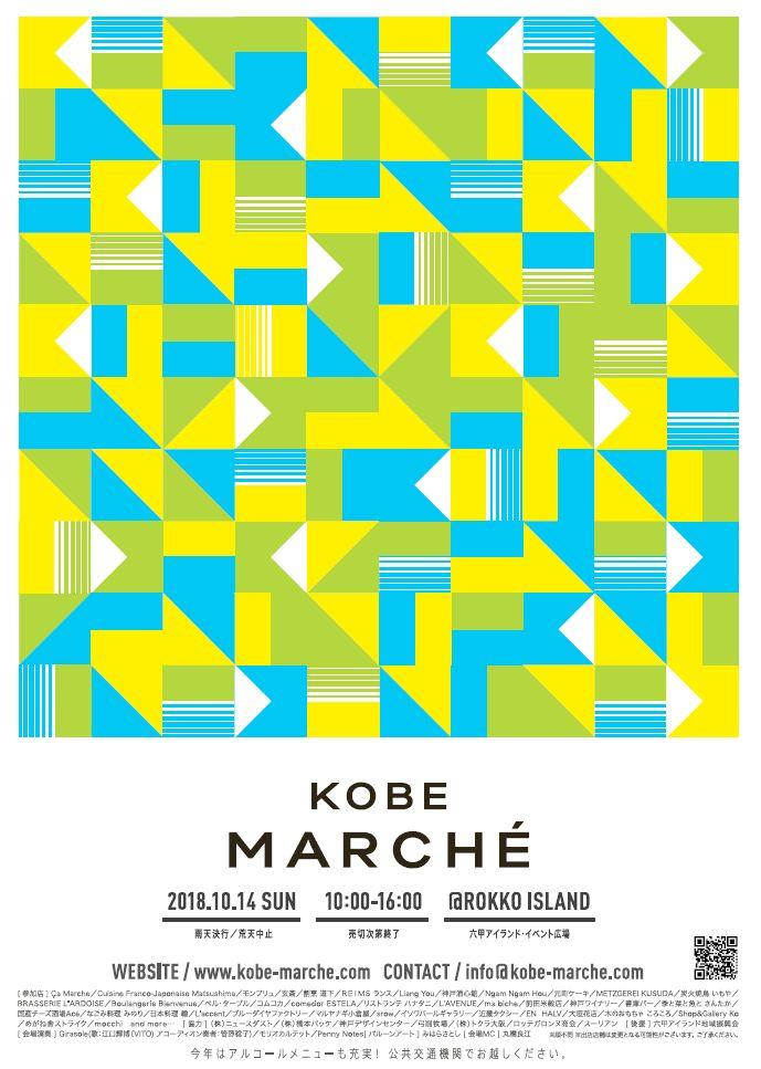 kobemarche2018-002