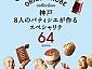 ORIGINE KOBE「神戸8人のパティシエが作るスペシャリテ64」11/12発売☆